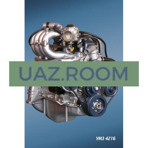 Двигатель  УМЗ-4216 АИ-92 ГАЗель 3302 (новая рама), Евро-3, под ГУР, 2 катушки (107 л.с.) в сборе