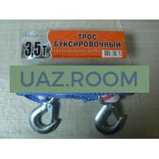 Трос  буксировочный 3,5 тонны (2 крюка) РОСТРОС (пакет, 3,68м) ЗАВОД