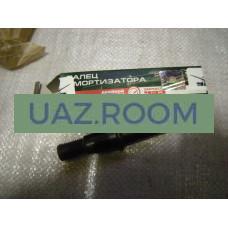 Палец  амортизатора  УАЗ 452, 469  'УАЗ' (ЗАВОД