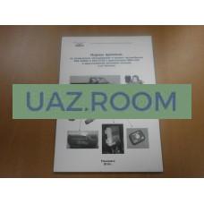 Нормы времени на ТО и Р авт. УАЗ-23602 и УАЗ-3163 (дв. ЗМЗ-409; двухтопл. сист. питания)  2010г.