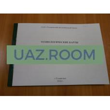 Технологические карты на авт.УАЗ-390945 с ГБО. К-кт док-ов на замену агрегатов, узлов и деталей.