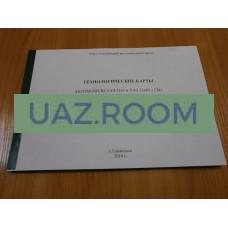 Технологические карты на авт.УАЗ-23602 и УАЗ-3163 с ГБО. К-кт док-ов на замену агр., узлов и деталей