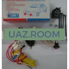 Комплект проводки для подключения 2-х противотуманных фар УАЗ  'ЭНЕРГОМАШ' (Калуга)