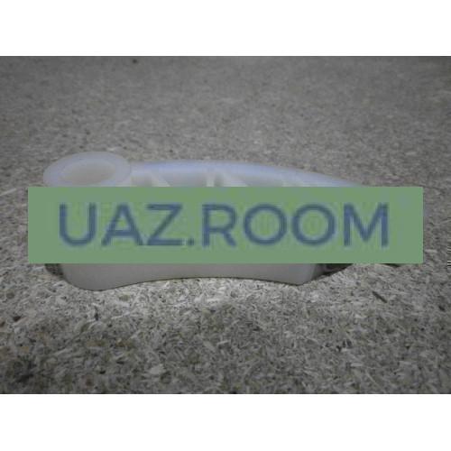 Башмак  натяжителя цепи дв.ЗМЗ 40905, 40911 Евро-4 (с 05.2012) НИЖНИЙ (Автожгут)