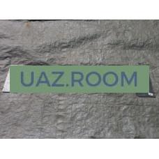 Надставка  панели задка УАЗ 2363 Патриот PICKUP нижняя