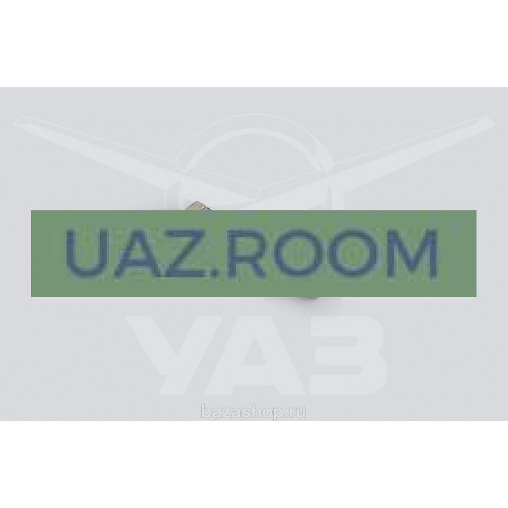 Болт  М12х1,25х70 2М крепления подушки двигателя  УАЗ (с отверстием)