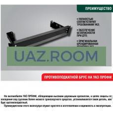 Брус  противоподкатный  УАЗ ПРОФИ левый (сталь; кронштейн заднего фонаря)