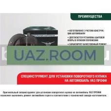 Приспособление  для установки и регулировки положения поворотного кулака  УАЗ ПРОФИ