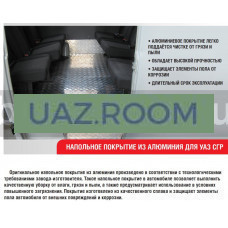 Покрытие пола УАЗ 2206,3962 (РИФЛЁНЫЙ АЛЮМИНИЙ) 'УАЗ' ОРИГИНАЛ (салона) ##