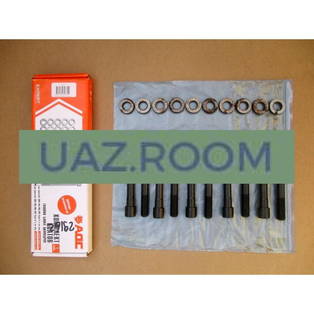 Комплект крепежа головки блока УАЗ 409, ГАЗ 405 дв. ЕВРО-3 (болты, шайбы)