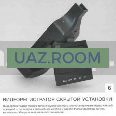 Видеорегистратор  УАЗ Патриот (скрытой установки), с набором крепежа **