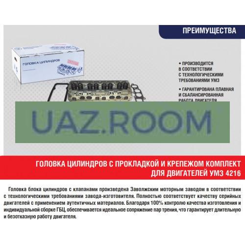 Головка  блока в сб. ГАЗель Бизнес дв.4216-41,-70,71,72 Евро-3
