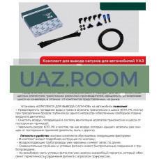 Комплект для вывода сапунов УАЗ универсальный 'УАЗ' (ЗАВОД)