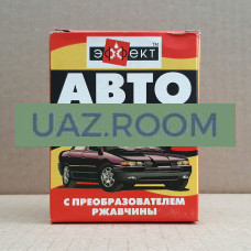 Автопластилин 300 гр (