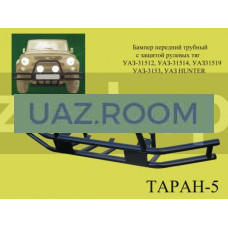 Бампер  УАЗ Хантер  передний СИЛОВОЙ 'ТАРАН-5' трубный с защитой рулевых тяг