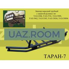 Бампер  УАЗ 452 передний СИЛОВОЙ 'ТАРАН-7' трубный с защитой рулевых тяг,евро-0,2,3