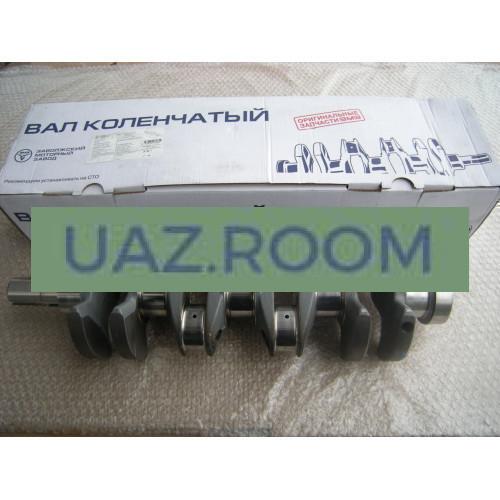 Коленвал  УАЗ, ГАЗ дв.409 (со штифтом, БЕЗ вкладышей) 'ЗМЗ' (в уп.)