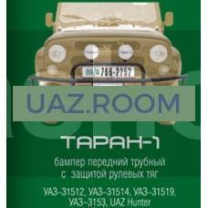 Бампер  УАЗ Хантер  передний СИЛОВОЙ 'ТАРАН-1' трубный под лебёдку, с защитой рулевых тяг