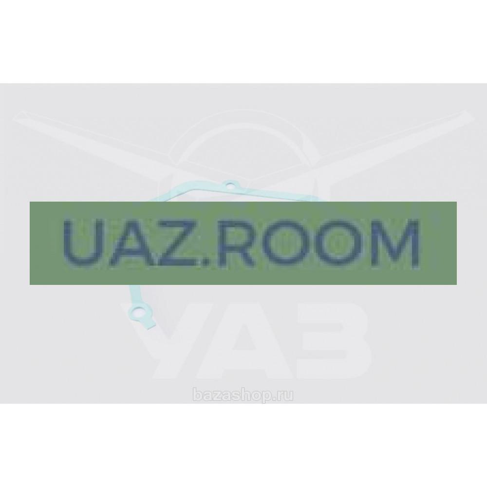 Прокладка  передней крышки ГБЦ УАЗ дв.40904, ГАЗ дв.40524, 40525 ЕВРО-3 ** (Фритекс)